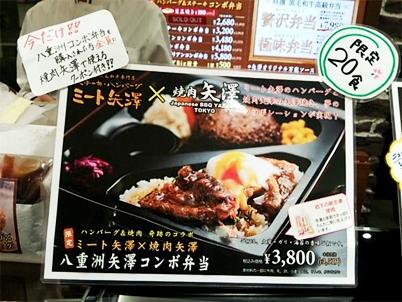 150209_meatYAZAWA