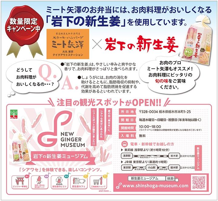 新生姜×ミート矢澤お弁当2015