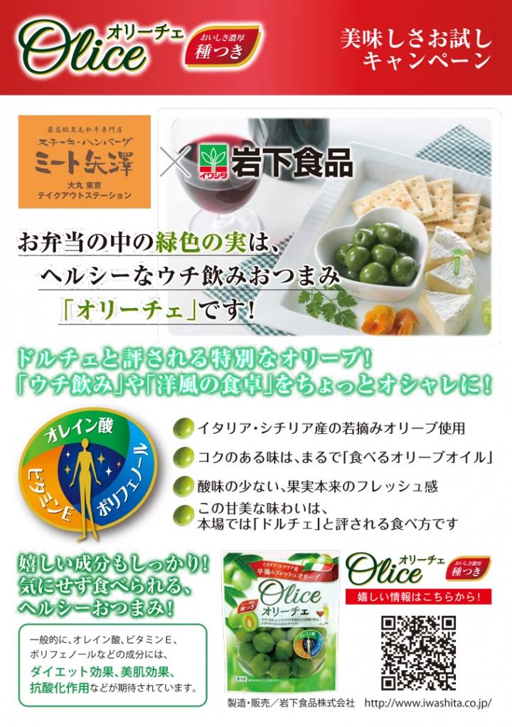 151118_meatYAZAWA_l