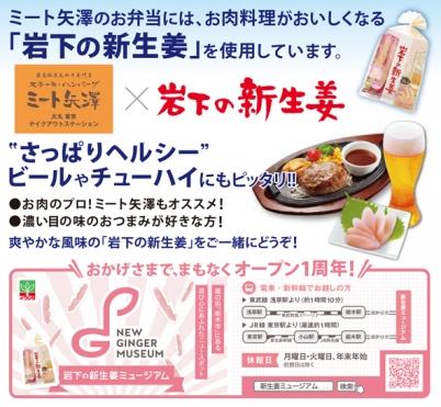 160425_meatYAZAWA_l