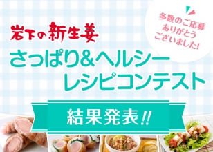 iwashita_PC_recipecon_banner