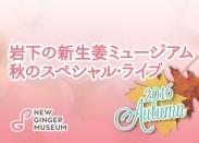 岩下の新生姜ミュージアム 2016秋のスペシャル・ライブ