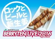 ロックとビールと新生姜~BERRYTEN LIVE2016 Special~