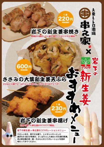 串之家×岩下の新生姜おすすめメニュー
