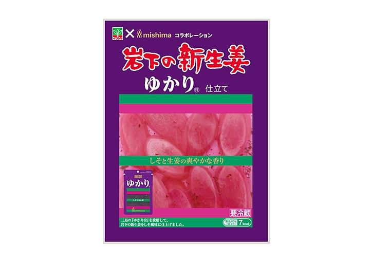 『岩下の新生姜 ゆかり(R)仕立て』商品パッケージ