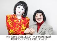 岩下の新生姜は日本エレキテル連合単独公演『地獄コンデンサ』を応援しています