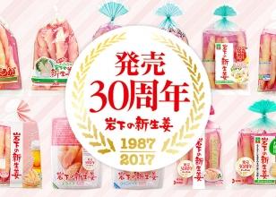 「岩下の新生姜」発売30周年