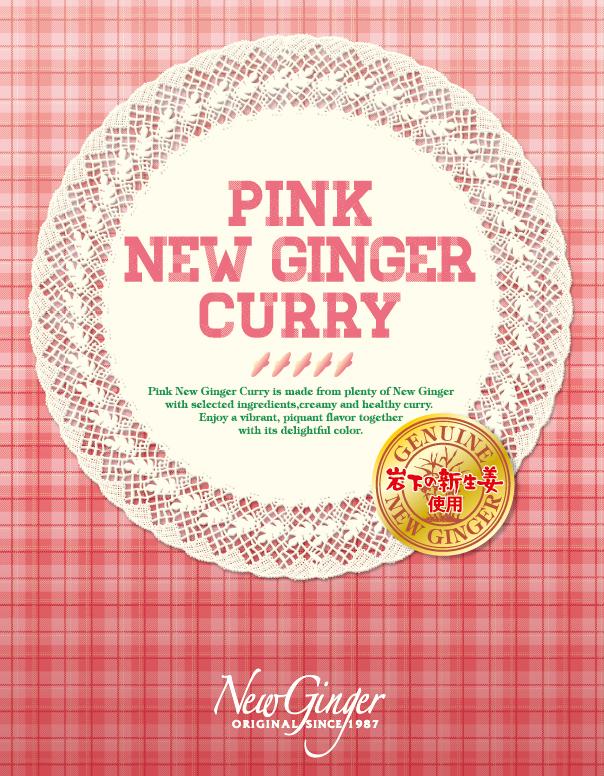 『ピンクニュージンジャーカリー』商品パッケージ