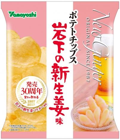 ポテトチップス 岩下の新生姜味