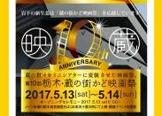 岩下の新生姜は第10回「栃木・蔵の街かど映画祭」を応援しています。
