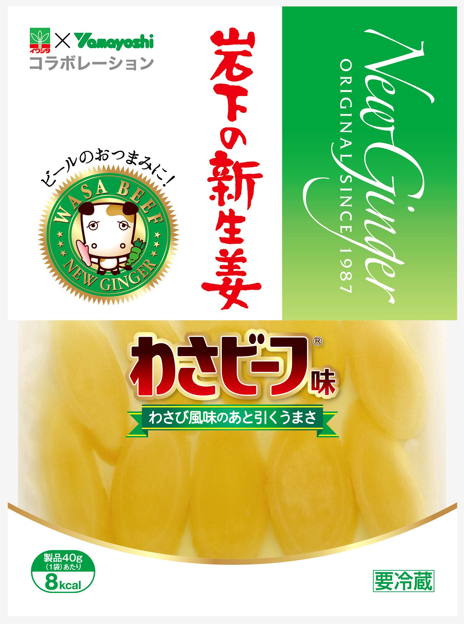 『岩下の新生姜 わさビーフ味』商品パッケージ