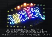 岩下の新生姜は6月22日開催イベント「ONE SCOTCH,ONE BOURBON,ONE BEER~サラバ!ムーニーマン!~」を応援しています