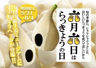 6月6日は「らっきょうの日」 岩下の新生姜ミュージアムにらっきょうヘッドが登場!!