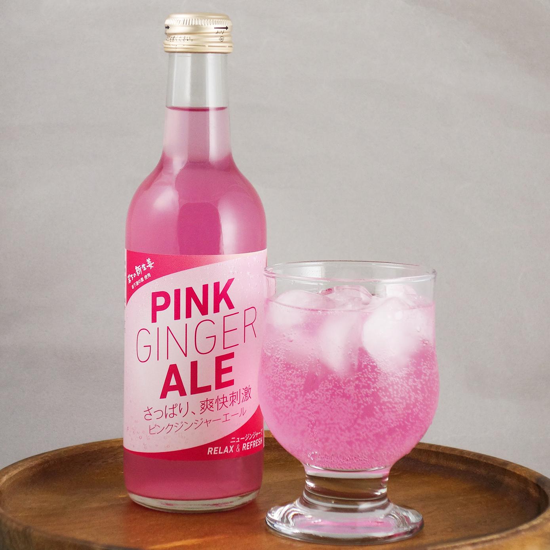 「ピンクジンジャーエール」飲用イメージ
