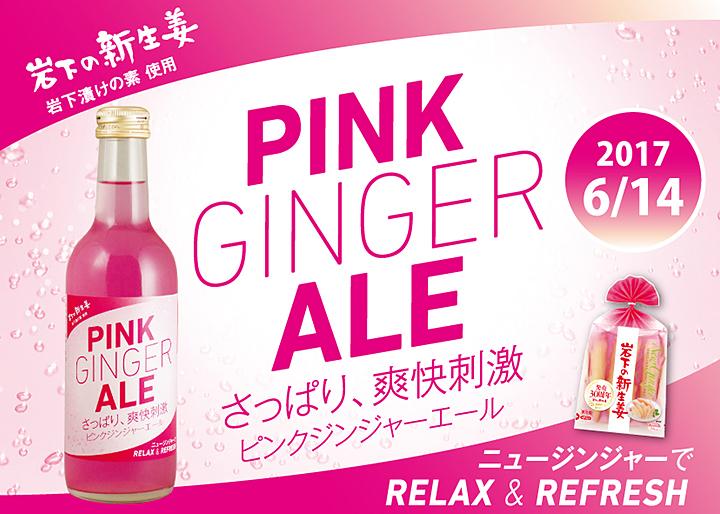 岩下の新生姜 岩下漬けの素使用「ピンクジンジャーエール」6月14日発売