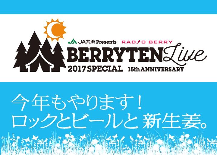 ベリテンライブ2017Special~今年もやります!ロックとビールと新生姜。~