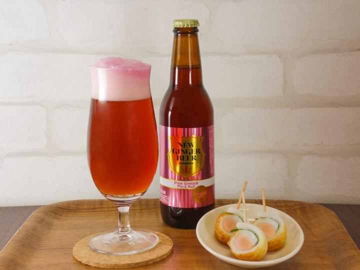 CAFE NEW GINGERの新メニュー「ニュージンジャービール~おつまみセット~」