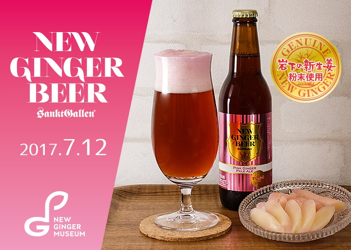 『NEW GINGER BEER』2017年7月12日発売
