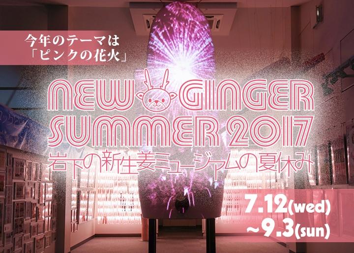 【7月12日~9月3日】岩下の新生姜ミュージアムの夏休みイベント「NEW GINGER SUMMER 2017」開催
