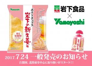 『ポテトチップス 岩下の新生姜味』2017年7月24日一般販売開始のお知らせ