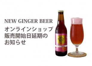 『NEW GINGER BEER』オンラインショップ販売開始日延期のお知らせ
