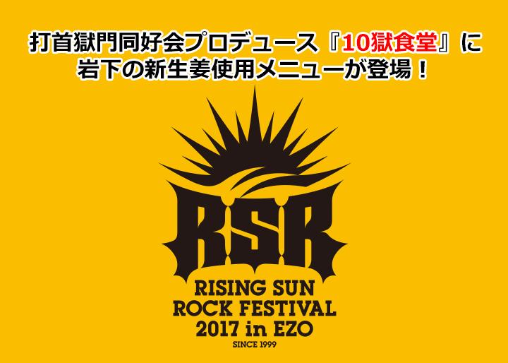 【8月11日・12日開催】RISING SUN ROCK FESTIVAL 2017 in EZO 打首獄門同好会プロデュース『10獄食堂』に岩下の新生姜使用メニューが登場!