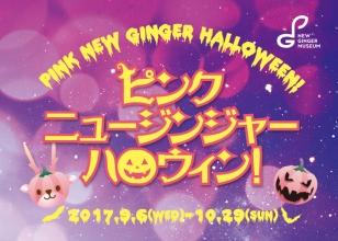 岩下の新生姜ミュージアム『ピンクニュージンジャーハロウィン!』2017年9月6日(水)~10月29日(日)開催