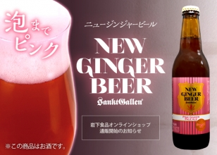 『NEW GINGER BEER』岩下食品オンラインショップ販売開始のお知らせ