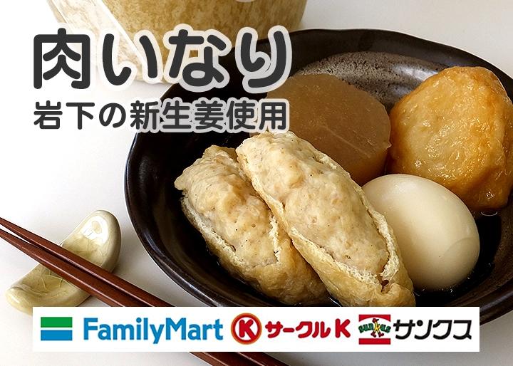 岩下の新生姜を使用したおでん「肉いなり」がファミリーマート・サークルK・サンクスに登場