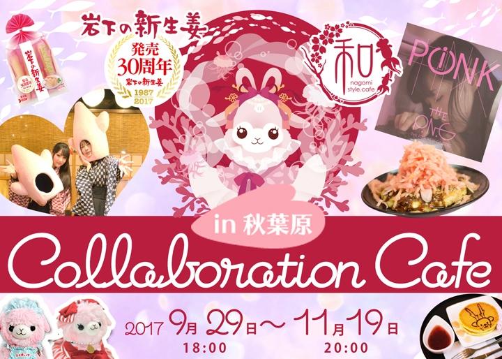 岩下の新生姜×和style.cafe期間限定コラボカフェ『New Ginger New Discovery in 秋葉原』