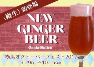 「NEW GINGER BEER〈樽生〉」横浜オクトーバーフェスト2017に新登場