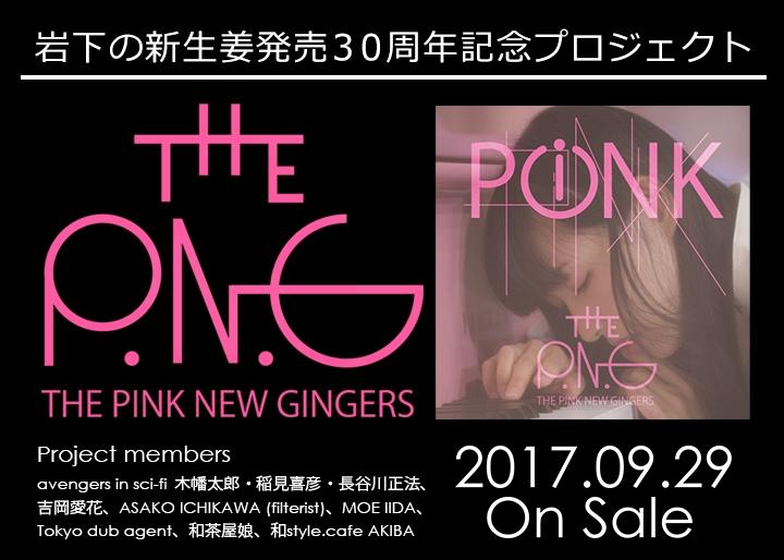 岩下の新生姜発売30周年記念プロジェクト「THE PINK NEW GINGERS」結成 楽曲&MVリリース