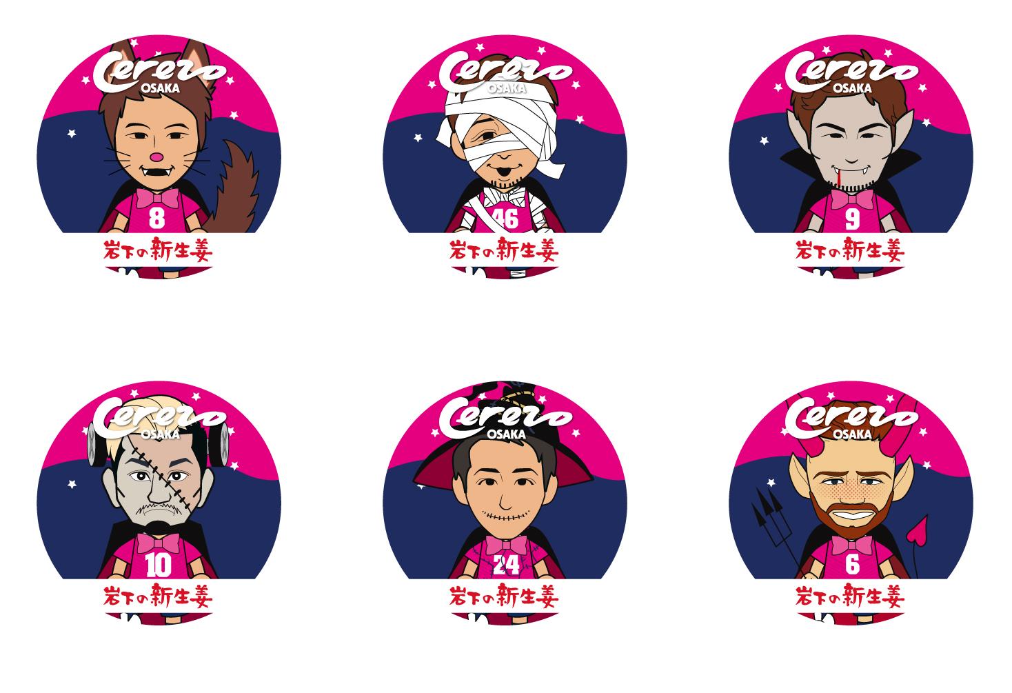 岩下の新生姜×セレッソ大阪「CEREZO OSAKA Pink Halloween」限定シール(デザイン6種)