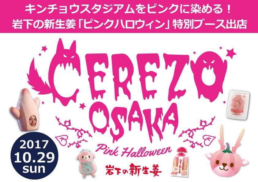 【10月29日開催】キンチョウスタジアムをピンクに染める!岩下の新生姜「CEREZO OSAKA Pink Halloween」特別ブース出店。