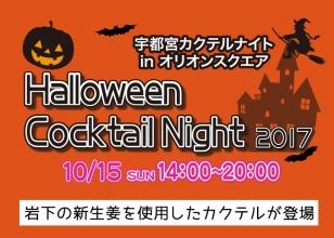 「Halloween Cocktail Night 2017」宇都宮カクテルナイトinオリオンスクエアに「岩下の新生姜」のカクテルが登場。2017年10月15日(日)開催