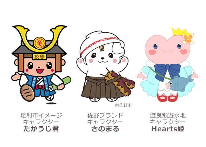 とちぎのご当地キャラクター(たかうじ君、さのまる、Hearts姫)