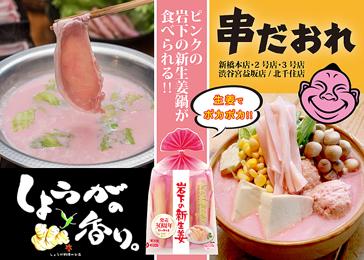 """""""ピンクの岩下の新生姜鍋""""が「しょうがの香り。」「串だおれ」で食べられる!"""