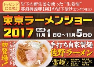 東京ラーメンショー2017-第2幕-栃木『雷麺'z』ブースに岩下の新生姜が登場!