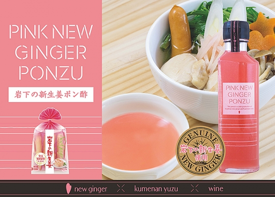 【新商品】『PINK NEW GINGER PONZU(岩下の新生姜ポン酢)』2017年11月11日発売