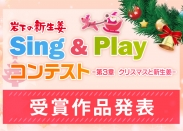 『岩下の新生姜Sing&Playコンテスト-第3章 クリスマスと新生姜-』受賞作品発表