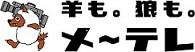 羊も。狼も。メ~テレ(名古屋テレビ)