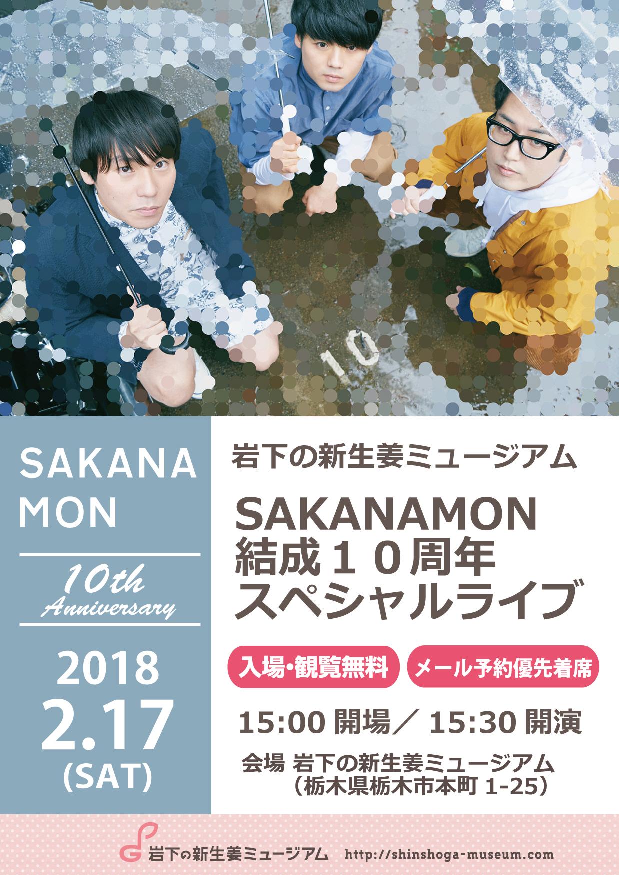画像:岩下の新生姜ミュージアム「SAKANAMON結成10周年スペシャルライブ」ポスター