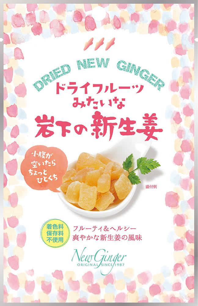 画像:『ドライフルーツみたいな岩下の新生姜』商品パッケージ