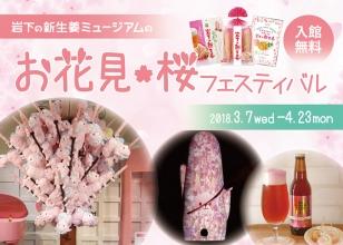 画像:『岩下の新生姜ミュージアムのお花見・桜フェスティバル』3月7日(水)~4月23日(月)まで