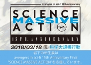 "画像:avengers in sci-fi 15th Anniversary Final ""SCIENCE MASSIVE ACTION"""