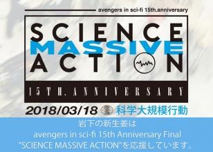"""画像:avengers in sci-fi 15th Anniversary Final """"SCIENCE MASSIVE ACTION"""""""