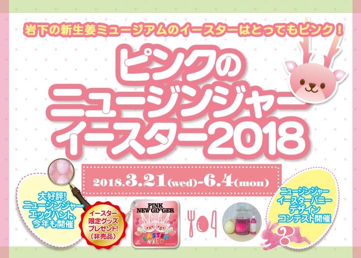 【3月21日~6月4日】岩下の新生姜ミュージアム『ピンクのニュージンジャーイースター2018』開催