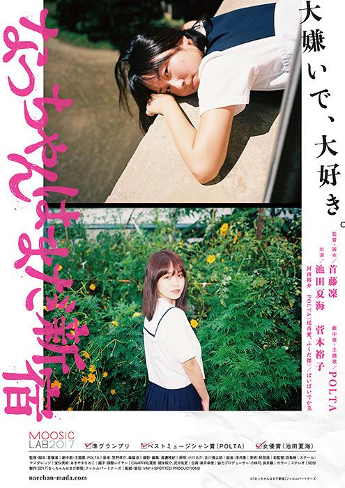 画像:映画『なっちゃんはまだ新宿』ポスター