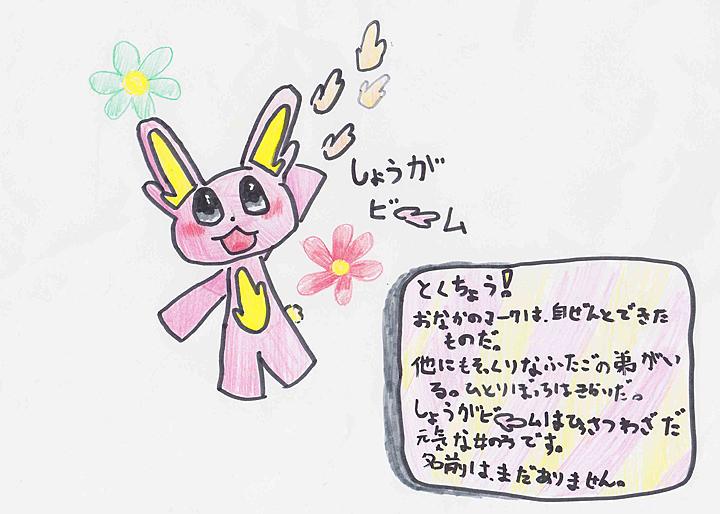 『ニュージンジャー・イースターバニー』デザインコンテスト応募作品#009