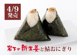 画像:NREおにぎり専門店『岩下の新生姜と鯖おにぎり』